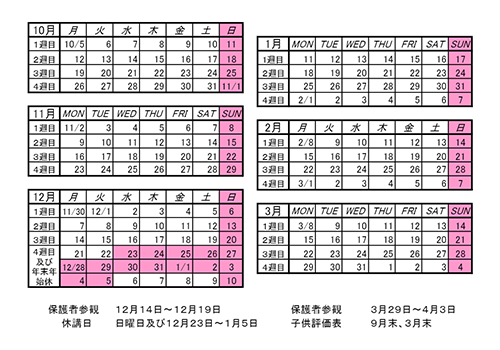 年間カレンダー